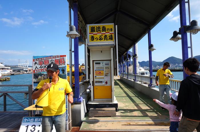 巌流島定期船乗り場