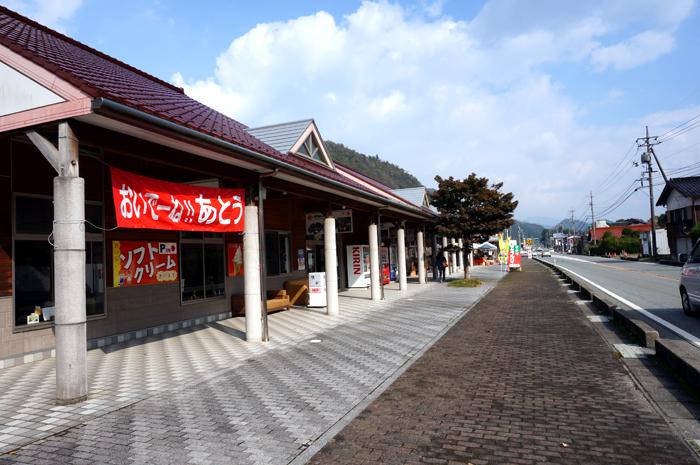 長門峡道の駅