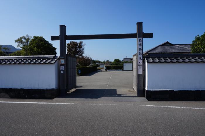 萩博物館入口