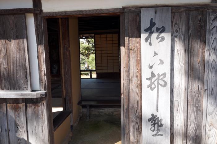 松下村塾入口