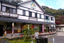 柚子屋直売所